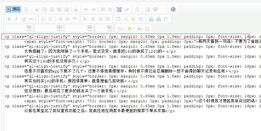 织梦DEDECMS自动清除文章内段落p标签样式而保留
