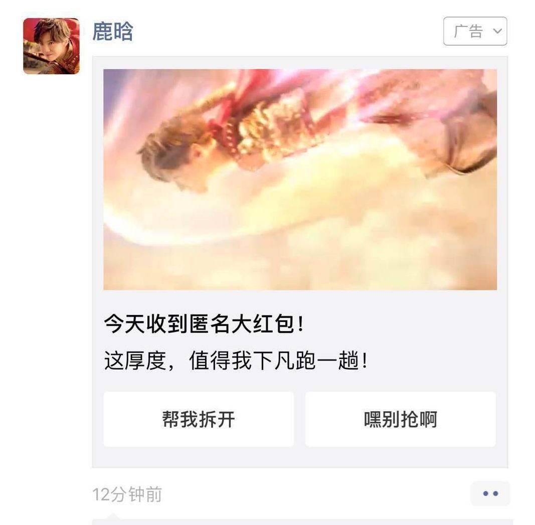 肯德基宅急送携手鹿晗高调亮相微信朋友圈广告!