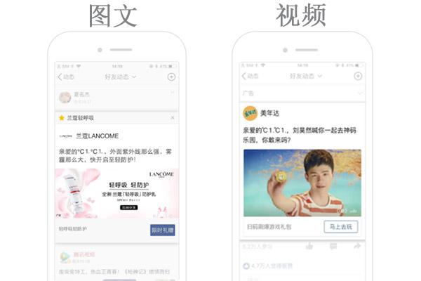 微信广点通广告投放_推广_开户 腾讯社交广告代理商
