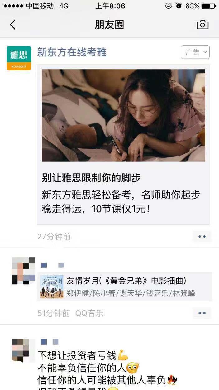 教育行业的微信朋友圈广告案例来啦~是新东方投
