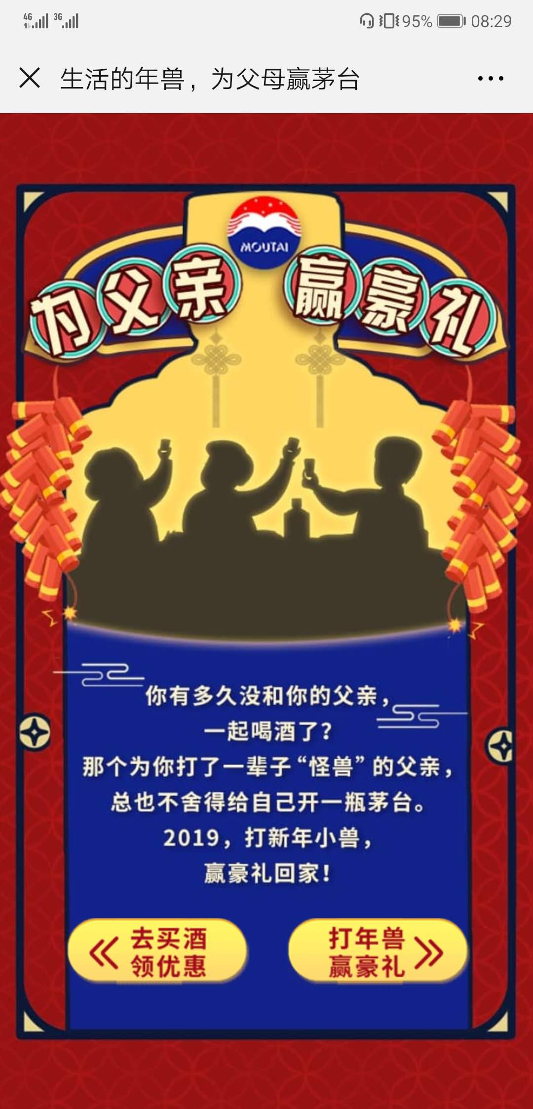 茅台的酒业微信朋友圈广告春节营销!