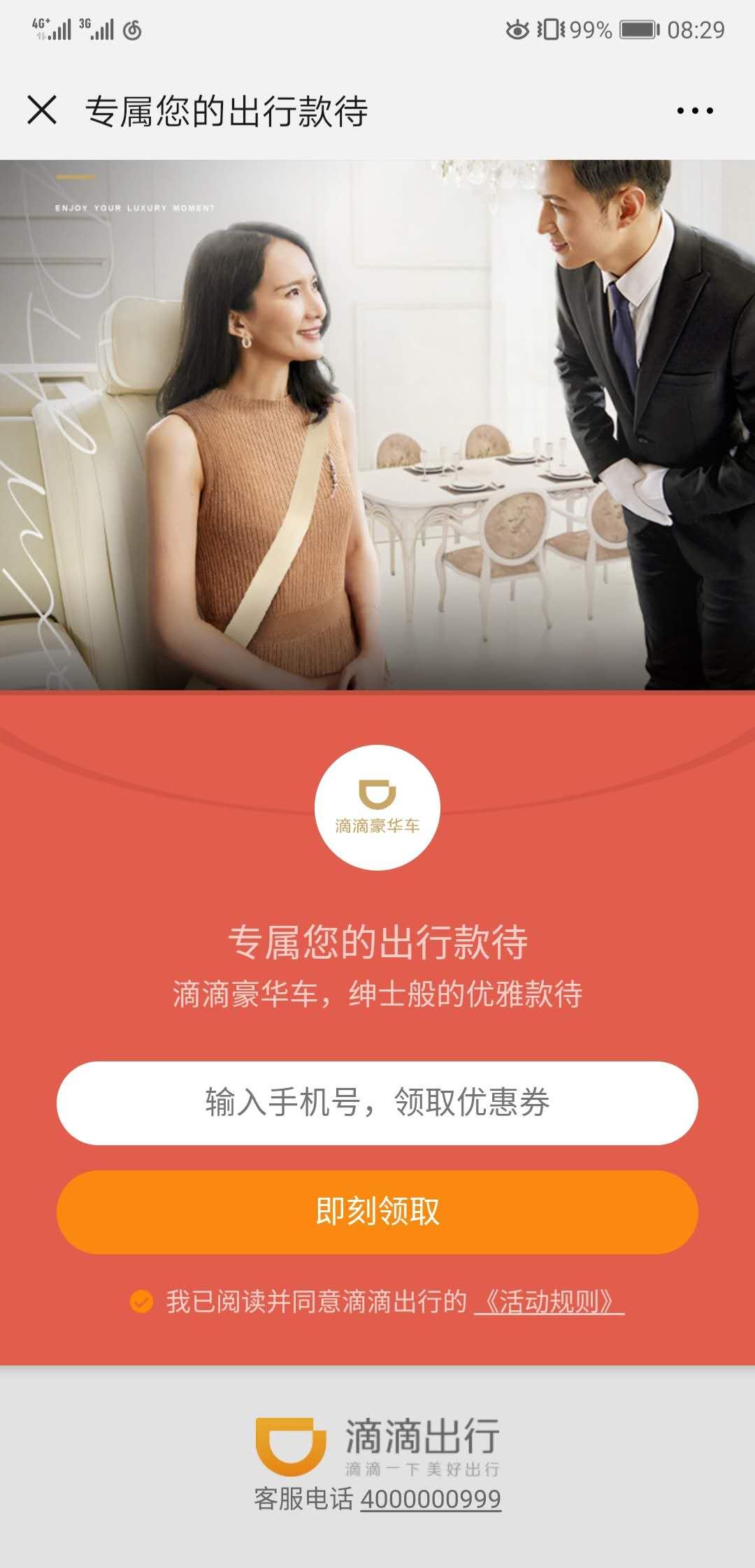 滴滴豪华车服务号的微信朋友圈广告!
