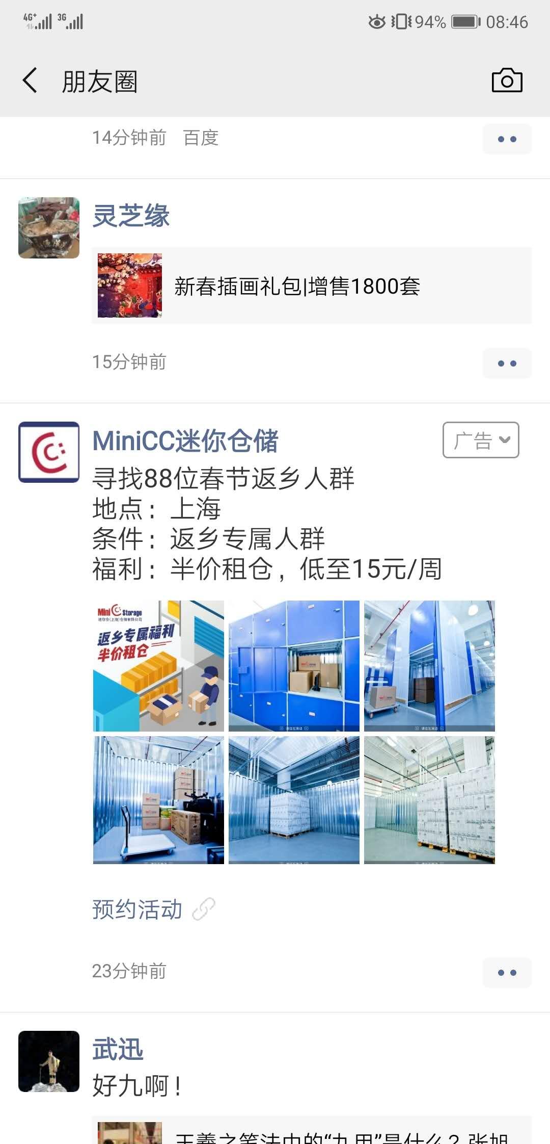 迷你仓储的微信朋友圈广告,储物不是难题!