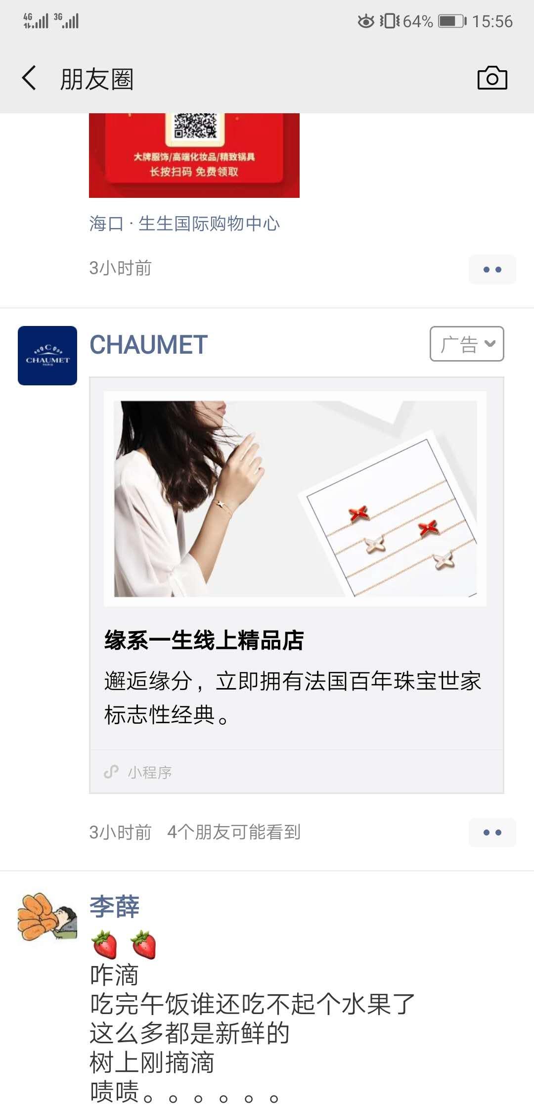 微信朋友圈广告:极致奢华的CHAUME!