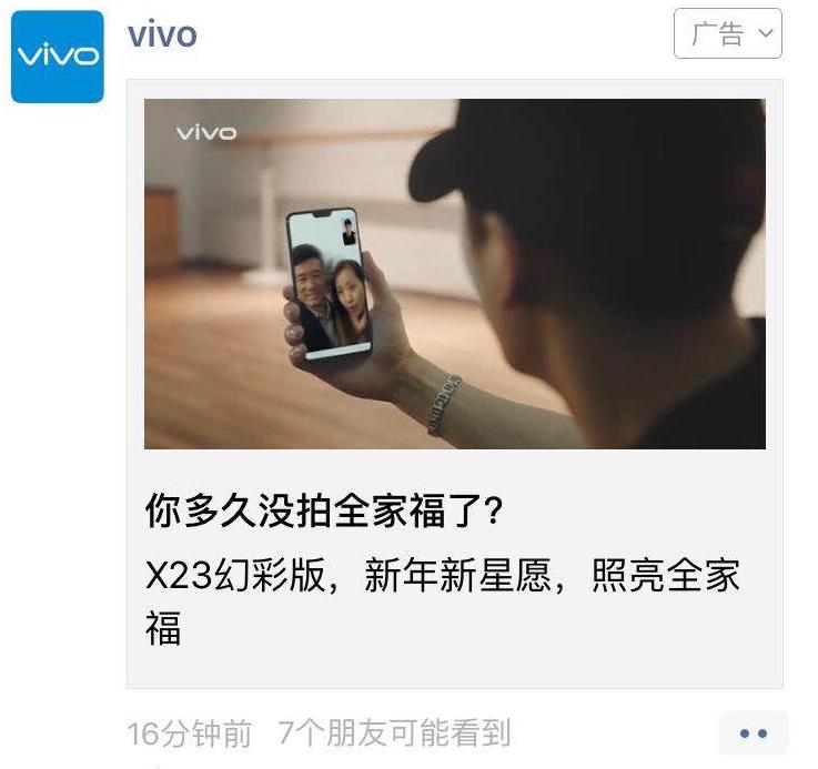 VIVO X23微信朋友圈广告案例!