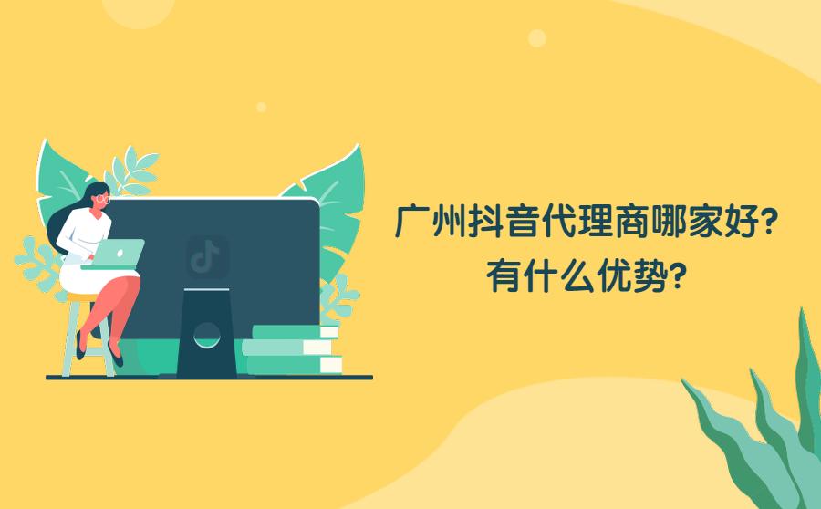 广州抖音代理商哪家好?有什么优势?