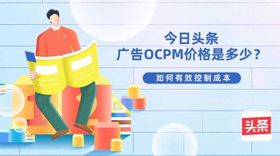 <b>今日头条广告OCPM价格是多少?如何控制成本?</b>