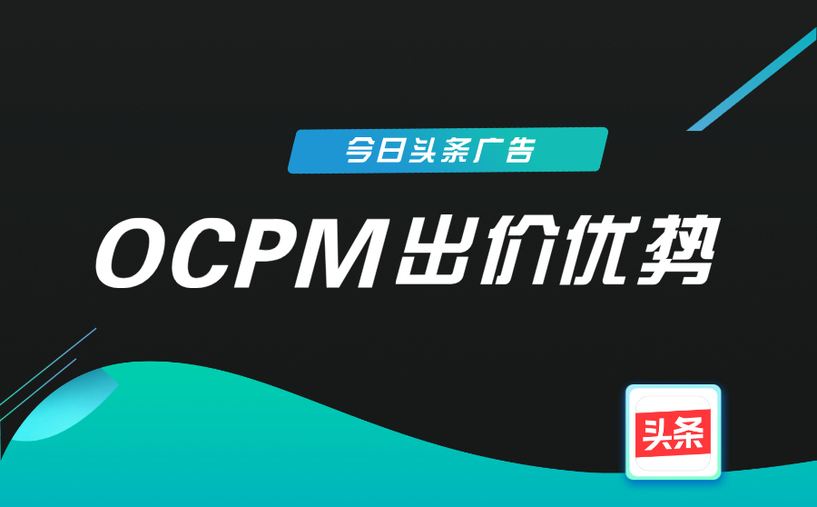 <b>今日头条广告OCPM出价优势是什么?你都了解了吗</b>