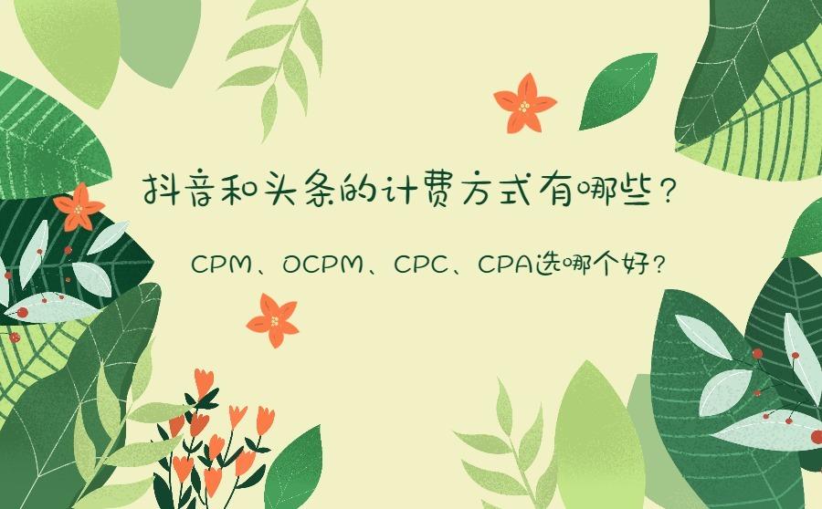 <b>抖音和头条的计费方式有哪些?CPM、OCPM、CPC、CPA选哪个好?</b>