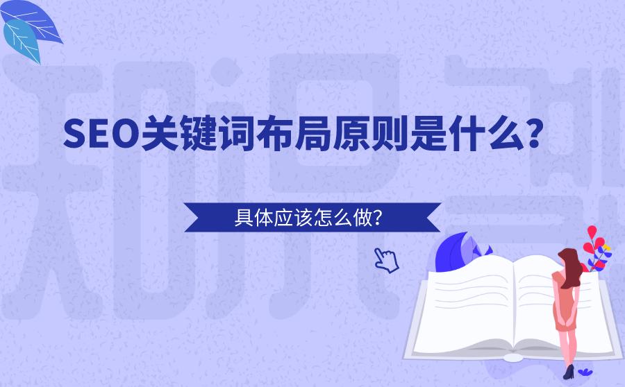 seo优化:网站中关键词布局技巧有哪些怎么才能被搜索抓取