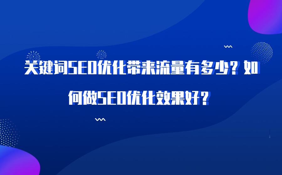 <b>seo优化:网站关键词怎么布局与关键词预计带来</b>